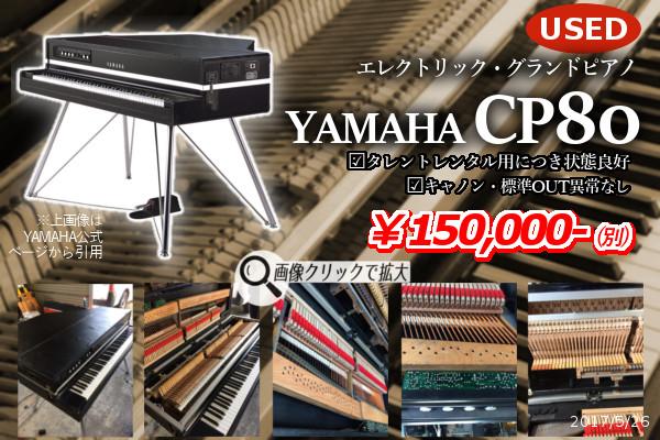 YAMAHA CP80