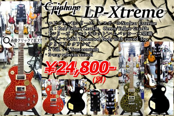 LP-Xtreme