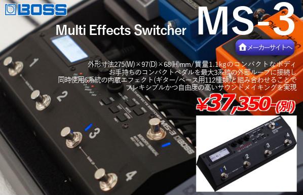 BOSS MS-3