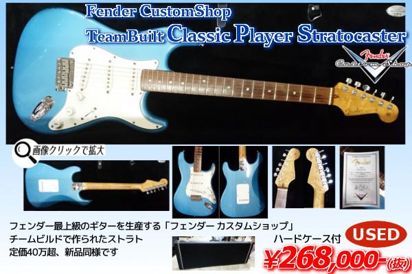 Fender CustomShop ST