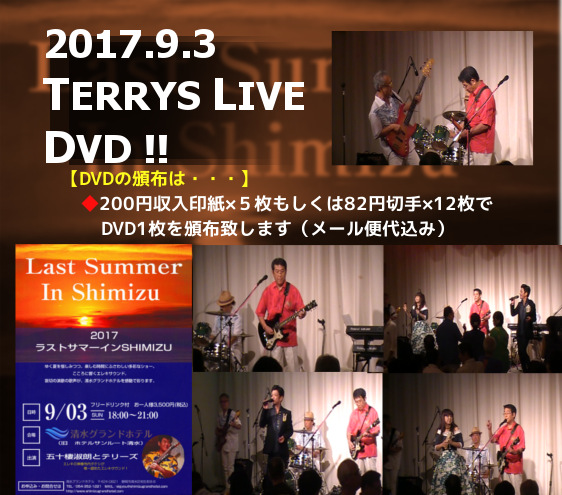 2017.9.3 DVD